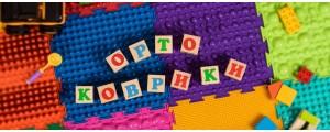 Собери СВОЙ комплект ОРТО